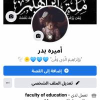 أميره محمد بدر