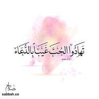 Samaa Barghash