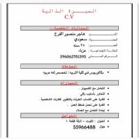 Hajer mansour Alfaraj