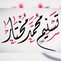 تسنيم محمد مختار